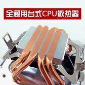 4熱管CPU散熱器超靜音CPU風扇