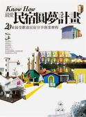 (二手書)最愛民宿圓夢計畫:20家最受歡迎民宿分享創業歷程