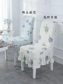 椅套椅子套罩簡約現代通用酒店飯店椅凳子套連體家用彈力餐桌椅套布藝 限時特惠