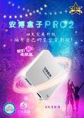 全面升級越獄版X950 完美升級 最新版安博 UPRO2  4K完美升級 ROOT(優先預購!最快11/26~11/28後出貨)