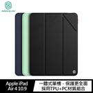 【愛瘋潮】 平板保護殼 NILLKIN Apple iPad Air 4 10.9 簡影 iPad 皮套