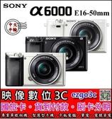 《映像數位》 SONY α6000+ E16-50mm變焦鏡頭 【平輸】【套餐全配】 C