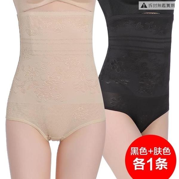 2條裝 產后收復塑形高腰收腹內褲女提臀束腰美體塑身褲 果果生活館