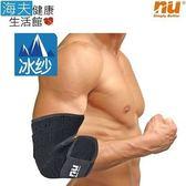 【海夫健康生活館】NU恩悠數位 鈦鍺能量 冰紗 護肘