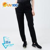 UV100 防曬 抗UV-涼感四面彈直筒長褲-女