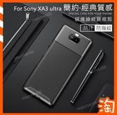 碳纖維紋質感殼索尼 Sony XA3 Ultra 手機殼保護殼保護套防摔全包邊軟殼舒適手感防手汗簡約商務經典