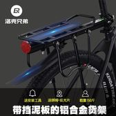 單車配件 山地車貨架自行車後座尾架單車配件可載人行李架騎行裝備 igo 第六空間