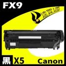 【速買通】超值5件組 Canon FX9 相容碳粉匣