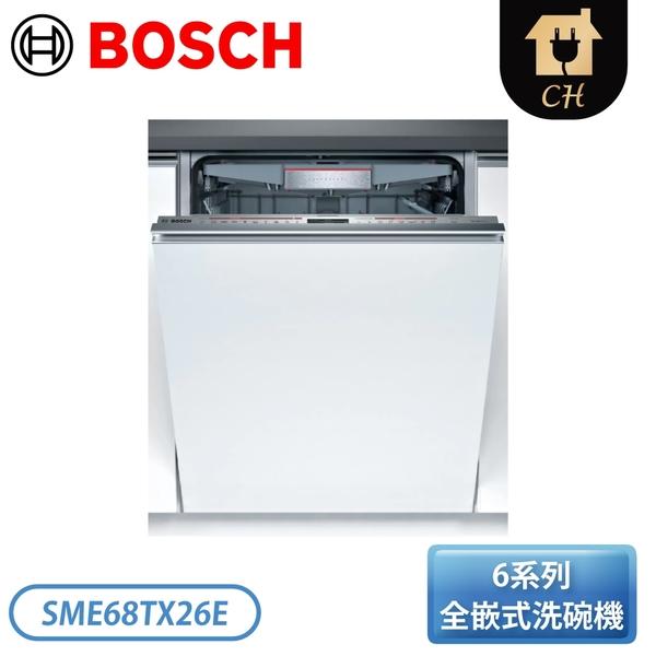 [BOSCH]8系列 全嵌式洗碗機 SME68TX26E