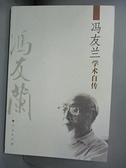 【書寶二手書T4/傳記_JM4】馮友蘭學術自傳_馮友蘭