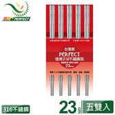 極緻316不鏽鋼筷-23cm五雙入《PERFECT 理想》
