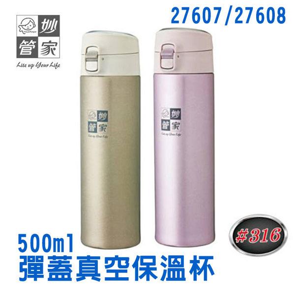 27607 27608 【妙管家】 316 不鏽鋼 500ml 彈蓋 真空 保溫杯 HKVA-500G(金) HKVA-500GPR(紫紅)