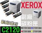 FUJI XEROX [一組四色] 副廠碳粉匣 台灣製造 [含稅] 2120 C2120~CT201303 CT201304 CT201305 CT201306