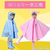 快速出貨 斗篷式雨鞋套裝小孩男孩男童女童幼兒園小學生寶寶雨披 【全館免運】