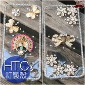 HTC U11 EYEs Plus A9s X10 Desire One 830 Pro 戀戀花蝶 水鑽殼 手機殼 訂製 保護殼 支架 透明軟殼