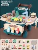 兒童過家家廚房做飯餐臺套