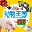 Baby's 100張全方位圖卡:動物王國
