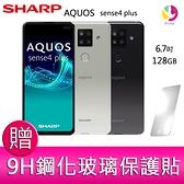 分期0利率 SHARP AQUOS sense4 plus (8G/128G) 6.7吋防水防塵 八核心四鏡頭智慧手機 贈9H鋼化玻璃保護貼*1