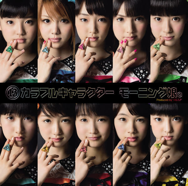 早安少女組 13Colorful Character 繽紛少女CD附DVD (購潮8)
