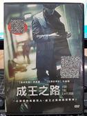 挖寶二手片-P01-548-正版DVD-韓片【成王之路】-李民基 朴誠雄 海報封面破損