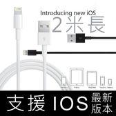 兩米 支援IOS最新 iPhoneX iPhone8 iPhone 5S 7 6 6S Plus 2米 原廠同款 充電 傳輸線 充電線 蘋果 BOXOPEN