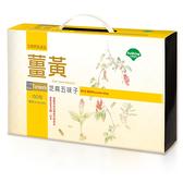 優杏~薑黃芝麻五味子顆粒包(150包) /盒
