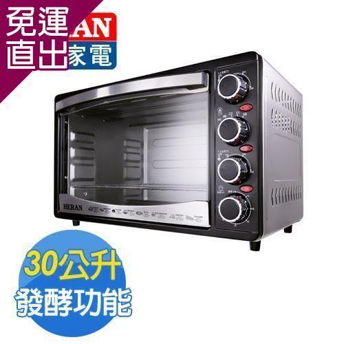 HERAN禾聯30L四旋鈕電烤箱HEO-3001SGH【免運直出】