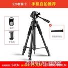 偉峰3520單反相機三腳架攝影攝像便攜微單三角架手機自拍直播支架ATF 英賽爾3c數碼店