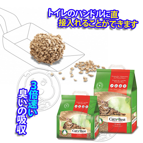 【🐱🐶培菓寵物48H出貨🐰🐹】德國凱優CATS BEST》紅標除臭凝結木屑砂20L/8.6kg(蝦)