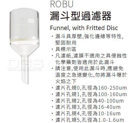 《ROBU》漏斗型過濾器 Funnel, with Fritted Disc