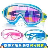 大框兒童泳鏡防水防霧高清透明游泳眼鏡男童女童專業潛水套裝裝備 快速出貨