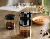 磨豆機咖啡豆研磨機手搖磨粉機迷你便攜手動咖啡機家用 貝兒鞋櫃