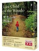 失去山林的孩子:震撼全美教育界,搶救科技冷漠小孩,治癒「大自然缺失症」的最佳處方