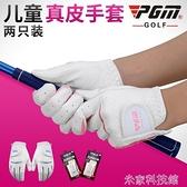 高爾夫手套 PGM 兒童高爾夫球手套 男女童 真皮手套 golf手套 一雙裝 米家