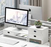 跨年趴踢購熒屏增高-臺式電腦顯示器屏幕增高架底座墊高支架辦公室用品桌面收納置物架