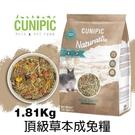 *WANG*CUNIPIC Naturaliss頂級草本成兔糧1.81Kg.自於在野外覓食的天然營養.成兔飼料