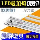 T8 LED 4尺2管 (附LED燈管+小夜燈) LED 日光燈具 日光燈 美術燈具 吸頂燈 冷光銀【奇亮科技】含稅