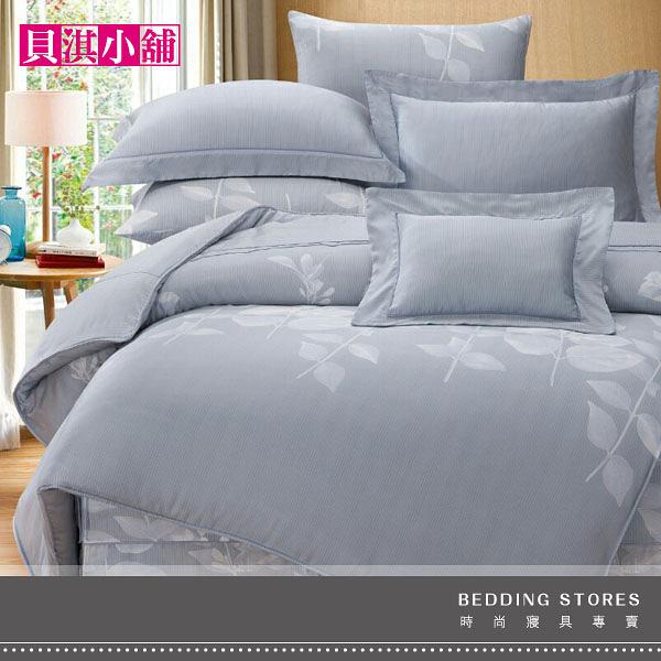 【貝淇小舖】  頂級60支100%全天絲【貝妮卡-灰】雙人特大床罩七件組~