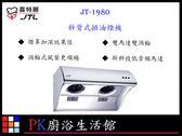 ❤PK廚浴生活館 ❤ 高雄喜特麗 JT-1980 斜背式排油煙機 雙馬達雙渦輪吸力強