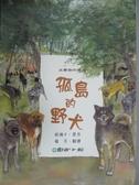 【書寶二手書T3/兒童文學_IQN】孤島的野犬_椋鳩十原