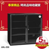 【防潮品牌】收藏家 AXL-250 大型除濕主機專業電子防潮箱(257公升)相機鏡頭 精品衣鞋包 食品樂器