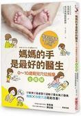媽媽的手是最好的醫生:0~10歲育兒穴位按摩全圖解,夜哭、感冒、過敏、情緒問題、