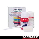【TARRAGO塔洛革】皮革布料染色劑(紅紫色系列)