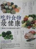 【書寶二手書T4/養生_ZKQ】吃對食物最健康_程凱