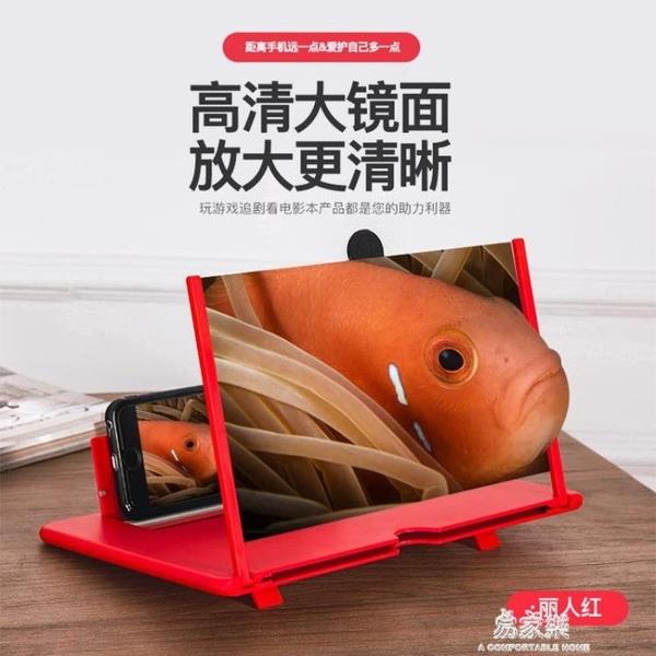 放大鏡 手機屏幕放大器 3d高清創意手機屏幕放大鏡桌面支架【易家樂】