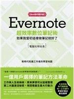二手書 Evernote超效率數位筆記術【Best技巧提升版】:如果我當初這樣做筆記 R2Y 9789865751487