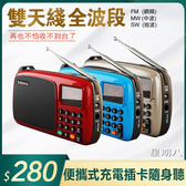 收音機 全波段老年充電插卡新款便攜式半導體新款小型隨身聽