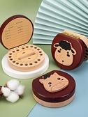 乳牙盒 兒童乳牙紀念盒女孩男孩掉牙齒保存收納盒子寶寶禮物胎發收藏用品 米家