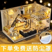 DIY小屋閣樓別墅手工制作小房子模型拼裝中國風創意生日禮物女生 【快速出貨】