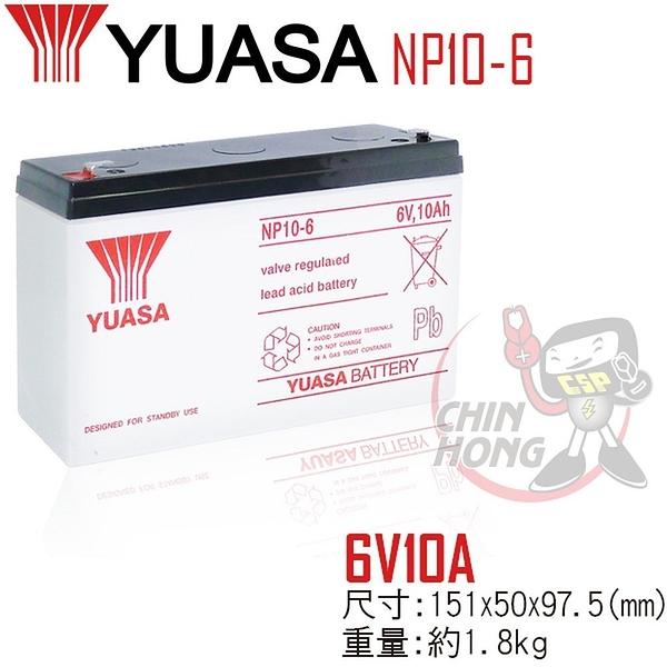 YUASA湯淺NP10-6通信基地台.電話交換機.通信系統.防災及保全系統.緊急照明裝置